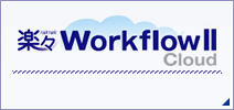 楽々WorkflowⅡCloud