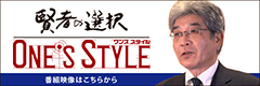 「One's Style」(サンテレビ)