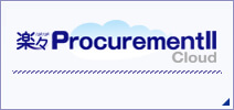 楽々ProcurementII Cloud
