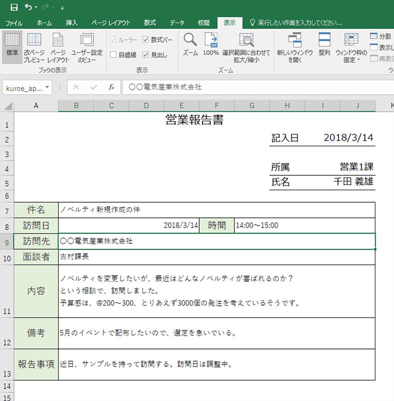 を活用して営業報告書(営業日報や営業訪問録)を作ってみよう